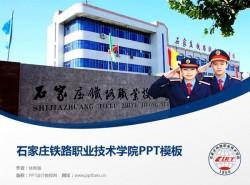 石家庄铁路职业技术学院PPT模板下载