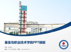 秦皇岛职业技术学院PPT模板下载