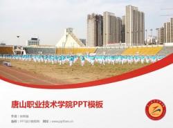 唐山职业技术学院PPT模板下载