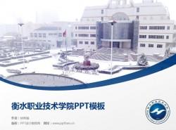 衡水职业技术学院PPT模板下载