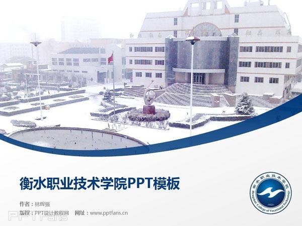 衡水职业技术学院PPT模板下载_幻灯片预览图1