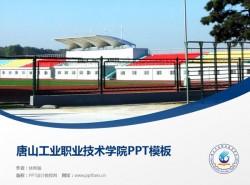 唐山工业职业技术学院PPT模板下载