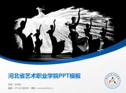 河北省艺术职业学院PPT模板下载