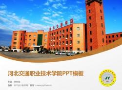 河北交通职业技术学院PPT模板下载