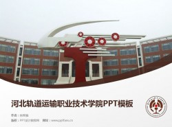 河北轨道运输职业技术学院PPT模板下载