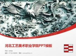 河北工艺美术职业学院PPT模板下载