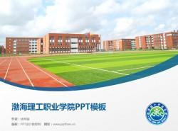 渤海理工职业学院PPT模板下载