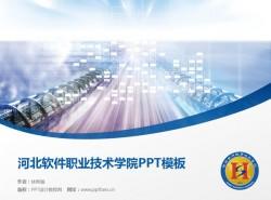 河北软件职业技术学院PPT模板下载