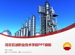 河北石油职业技术学院PPT模板下载