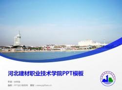 河北建材职业技术学院PPT模板下载
