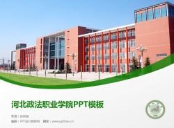河北政法职业学院PPT模板下载