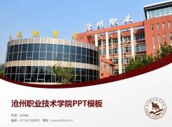 沧州职业技术学院PPT模板下载
