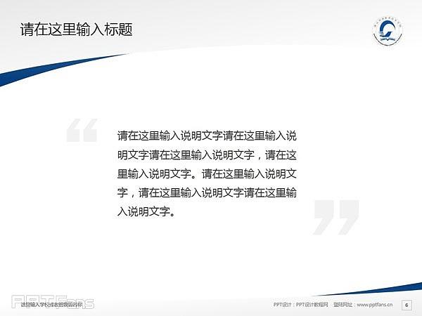 唐山科技职业技术学院PPT模板下载_幻灯片预览图7