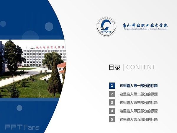 唐山科技职业技术学院PPT模板下载_幻灯片预览图2