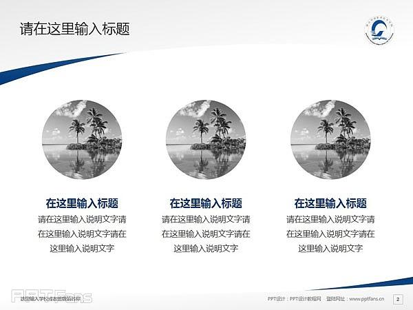 唐山科技职业技术学院PPT模板下载_幻灯片预览图3