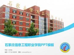 石家庄信息工程职业学院PPT模板下载