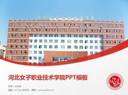 河北女子职业技术学院PPT模板下载