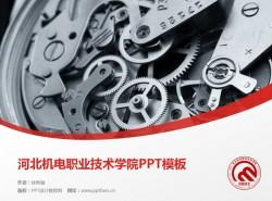 河北机电职业技术学院PPT模板下载