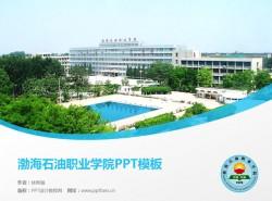 渤海石油职业学院PPT模板下载