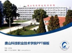 唐山科技职业技术学院PPT模板下载