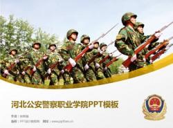河北公安警察职业学院PPT模板下载