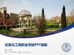 石家庄工商职业学院PPT模板下载