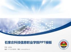 石家庄科技信息职业学院PPT模板下载
