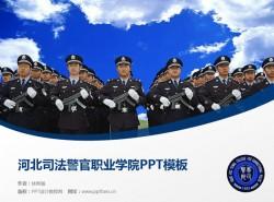 河北司法警官职业学院PPT模板下载