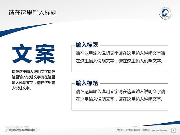 唐山科技职业技术学院PPT模板下载_幻灯片预览图6