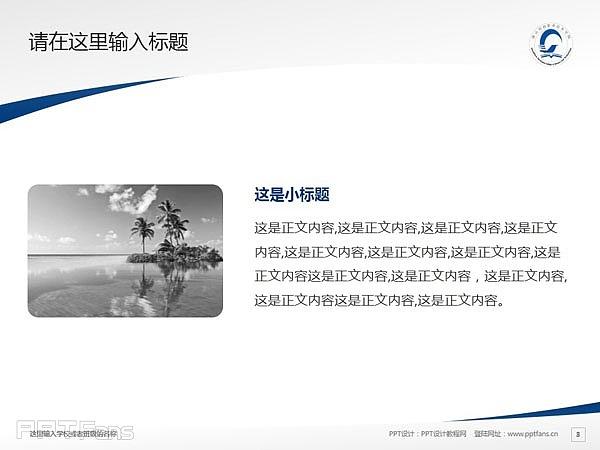 唐山科技职业技术学院PPT模板下载_幻灯片预览图4