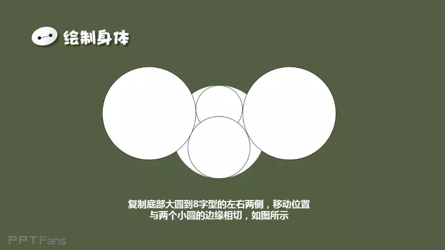 ppt教程 设计·配图·板式 > 三分钟教程(187):用ppt画萌萌的大白