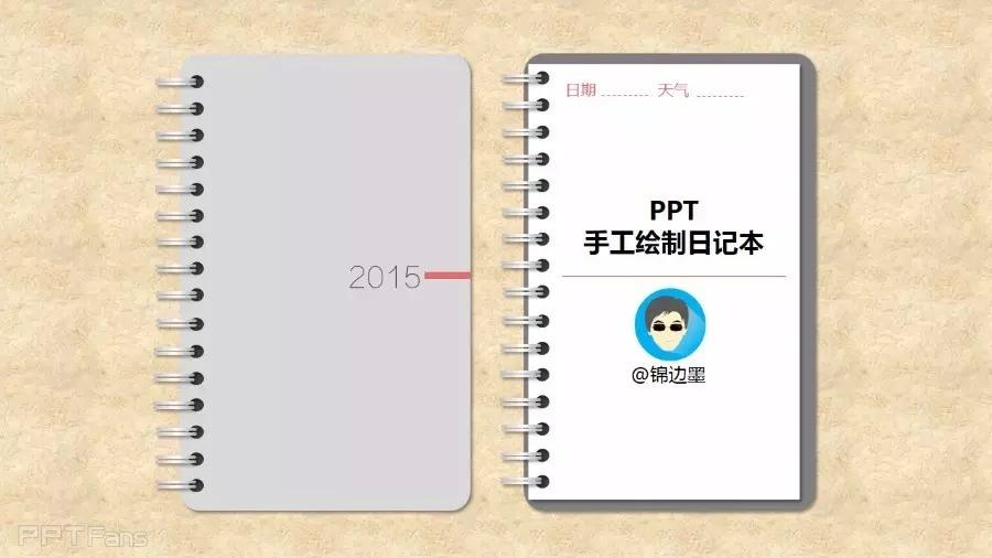 三分钟教程(190):PPT绘制日记本