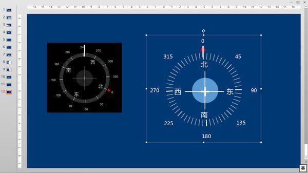 PPT绘制小图标教程