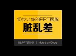 """10步让你的PPT摆脱""""脏乱差""""——PPT检查手册"""