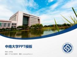 中南大学PPT模板下载