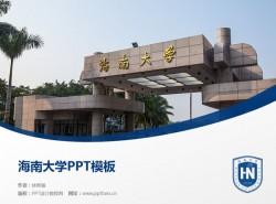海南大学PPT模板下载