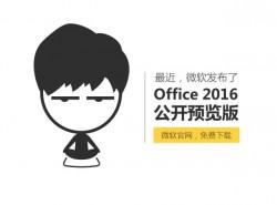 Office 2016的数据可视化大杀器