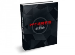 PowerPoint系列基础视频教程(38集连载)