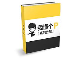 我懂個P系列PPT教程(持續更新)