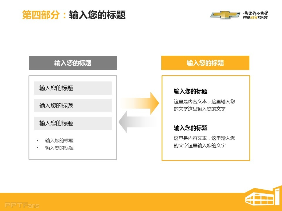雪佛兰工作汇报PPT模板下载_幻灯片预览图6
