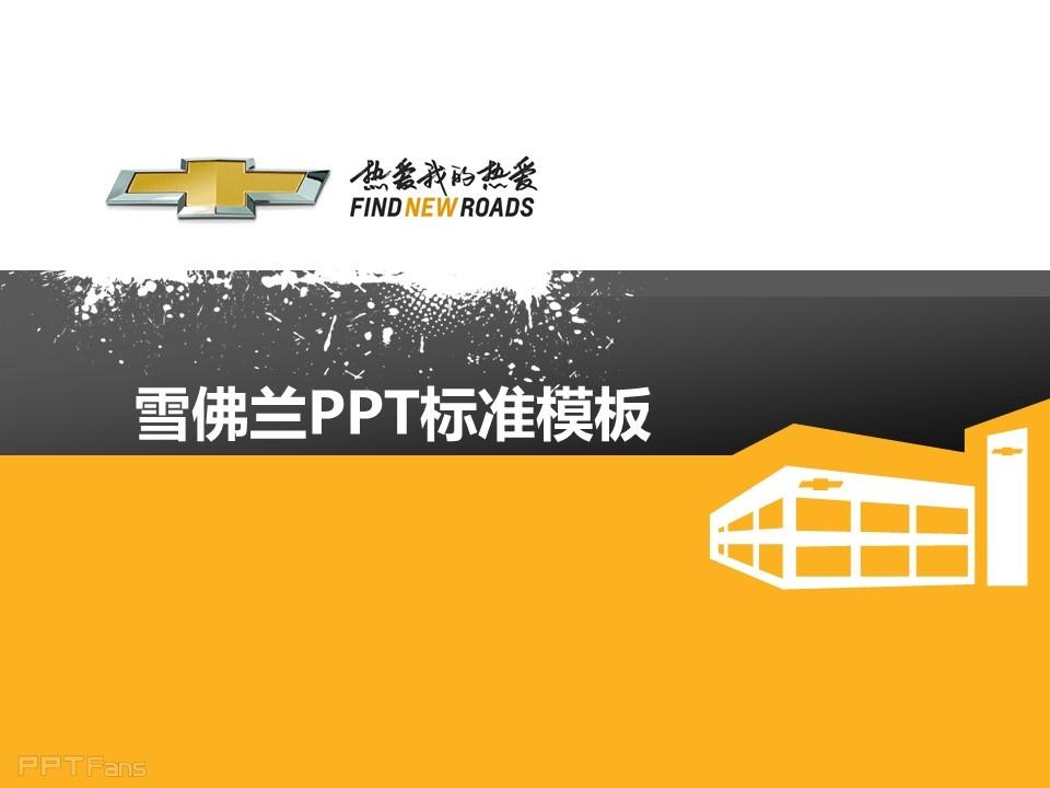 雪佛兰工作汇报PPT模板下载_幻灯片预览图1