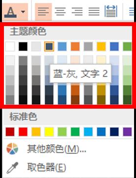 PPT批量换色技巧