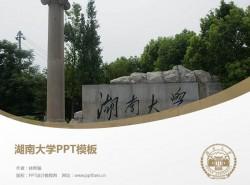 湖南大学PPT模板下载