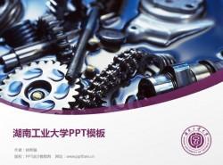 湖南工业大学PPT模板下载