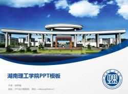 湖南理工学院PPT模板下载