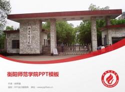 衡阳师范学院PPT模板下载