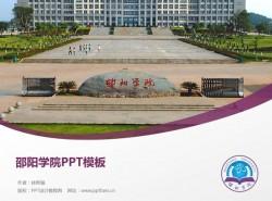 邵阳学院PPT模板下载
