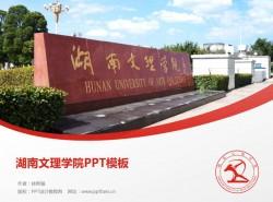 湖南文理学院PPT模板下载