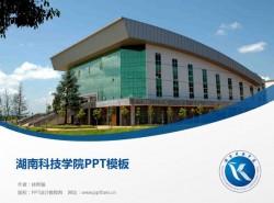 湖南科技学院PPT模板下载