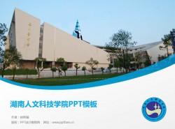 湖南人文科技学院PPT模板下载